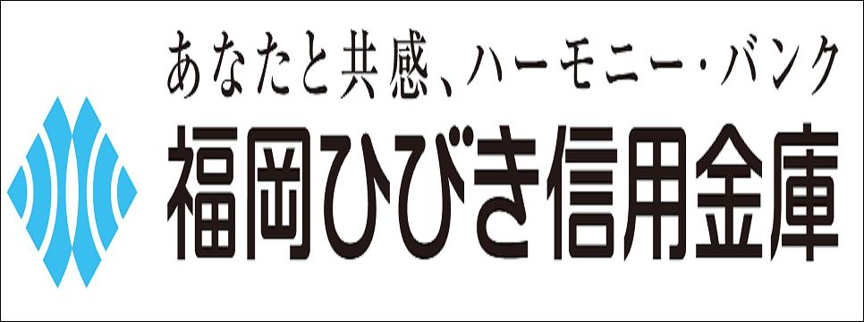 福岡ひびき信用金庫