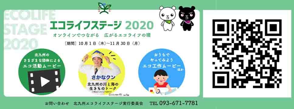 ©北九州エコライフステージ実行委員会2020