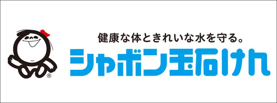 シャボン玉石けん株式会社